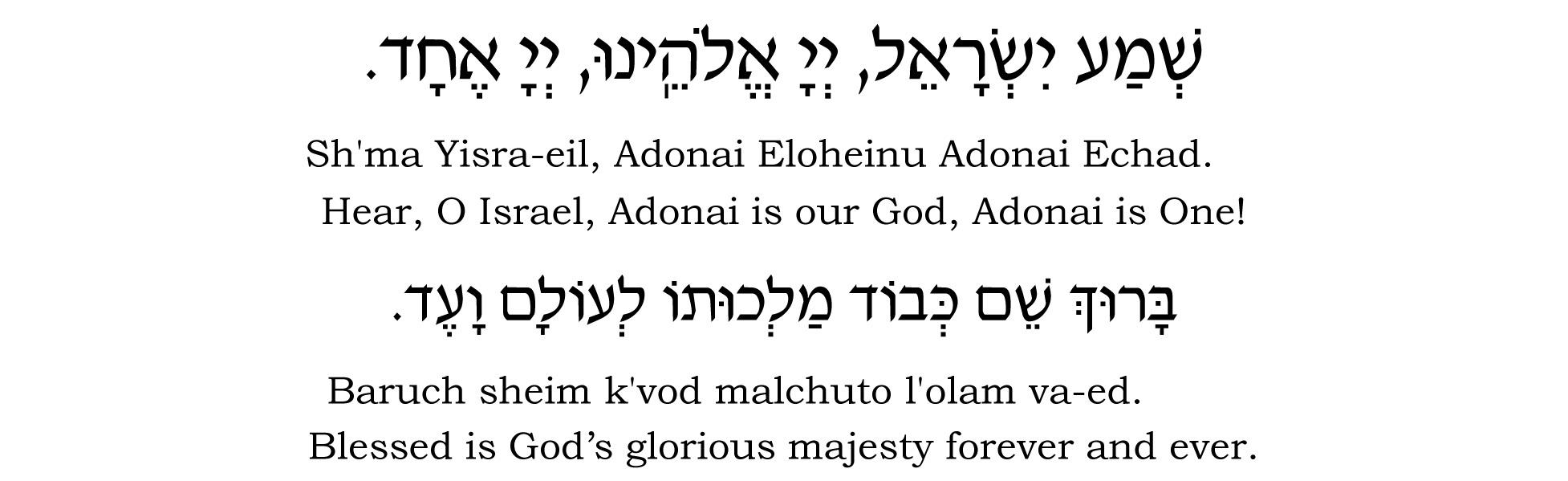 Shema   Congregation Beth Tikvah